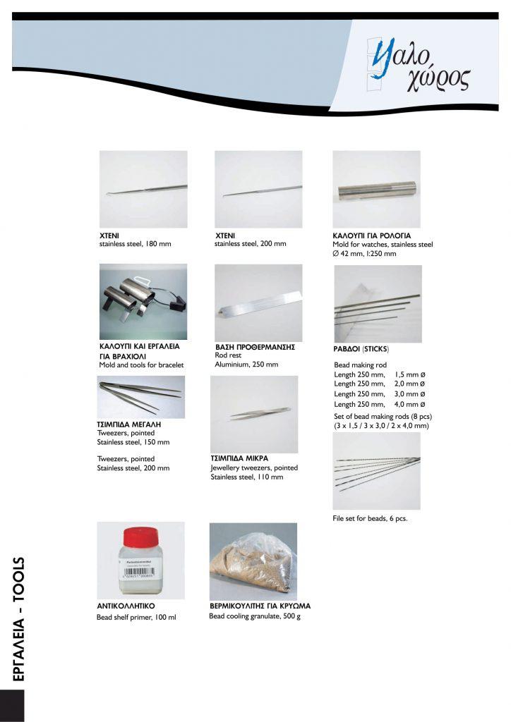 Εργαλεία beads